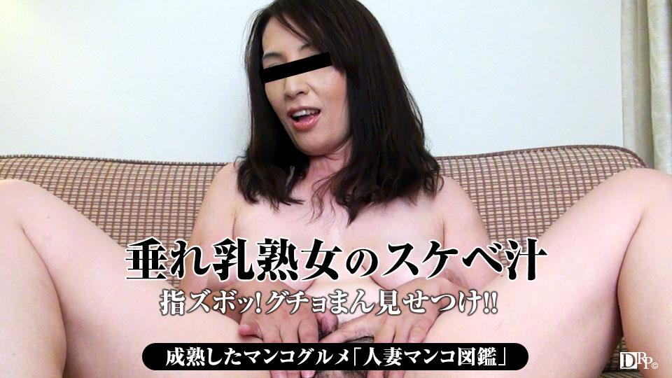 園田ゆき :: 人妻マンコ図鑑 48 -> 48