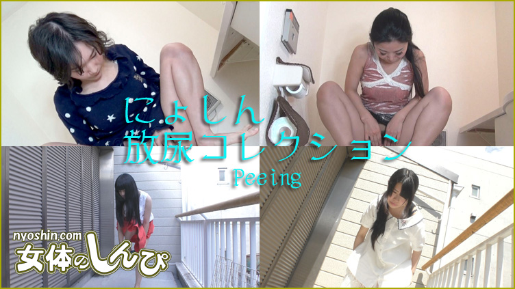 しんぴな娘たち :: NHC〜にょしん放尿コレクション〜
