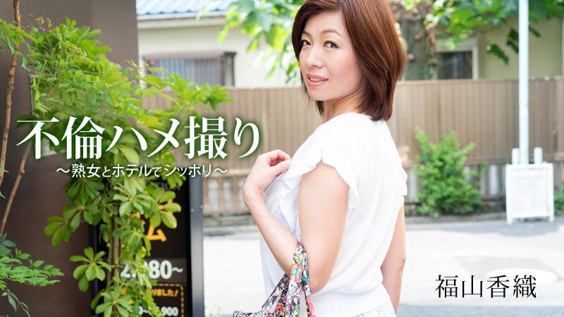 福山香織 :: 不倫ハメ撮り~熟女とホテルでシッポリ~ - D2Pass ▶0:34