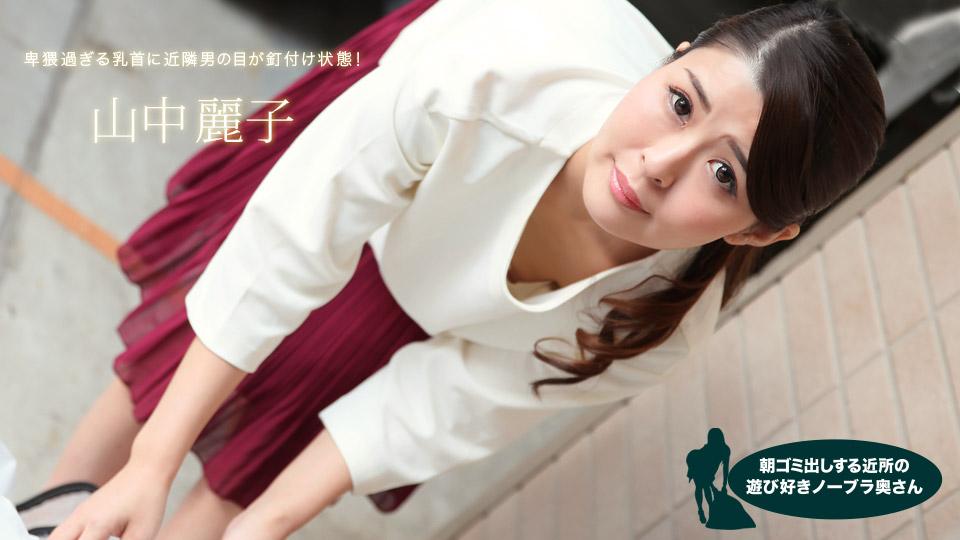 山中麗子 :: 朝ゴミ出しする近所の遊び好きノーブラ奥さん 山中麗子