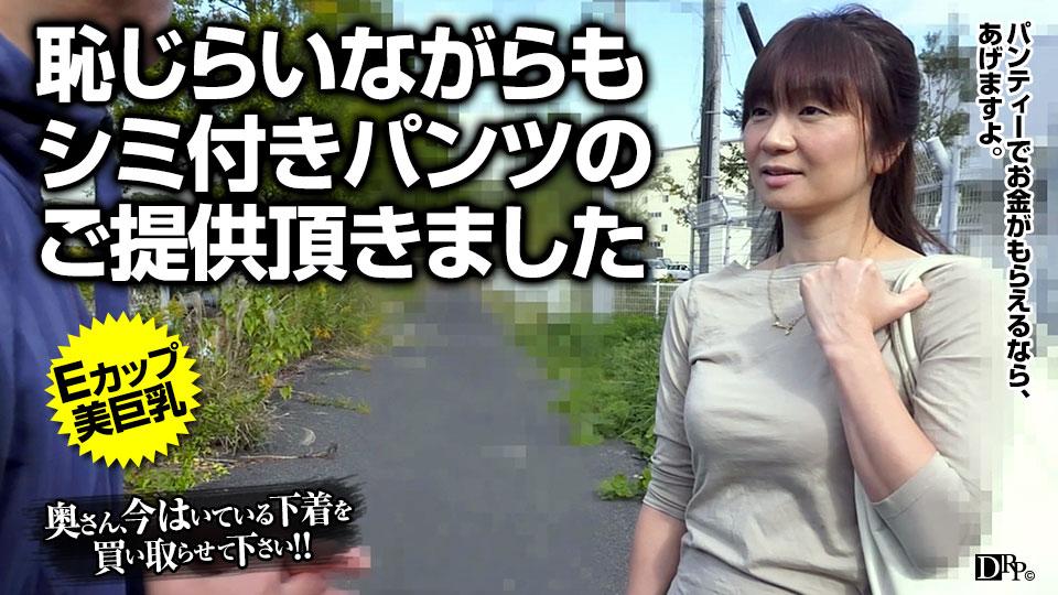 成宮麗子 :: 奥さん、今はいてる下着を買い取らせて下さい!〜白いパンティにマンカス付けて〜
