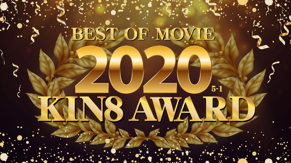 KIN8 AWARD BEST OF MOVIE 2020 5位〜1位発表