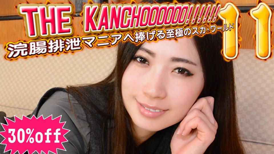 リナ 他 :: THE KANCHOOOOOO!!!!!! スペシャルエディション11