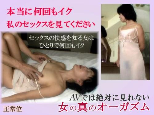 本当に何回もイク私 :: AVでは絶対に見れない女の真のオーガズム2正常位 - D2Pass