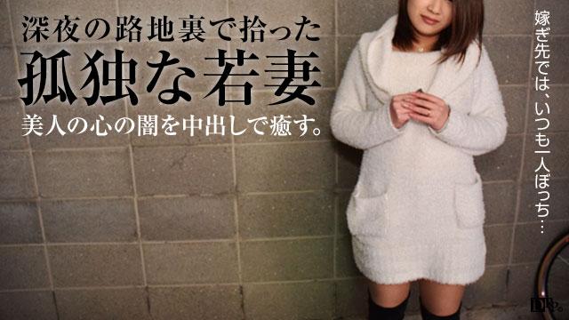 萌えあがる若妻たち 〜嫁ぎ先で独りぼっち〜