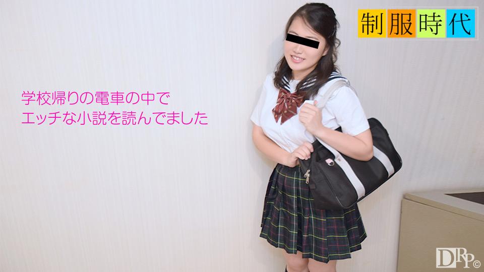 制服時代 〜エロ小説をよく読んでました〜