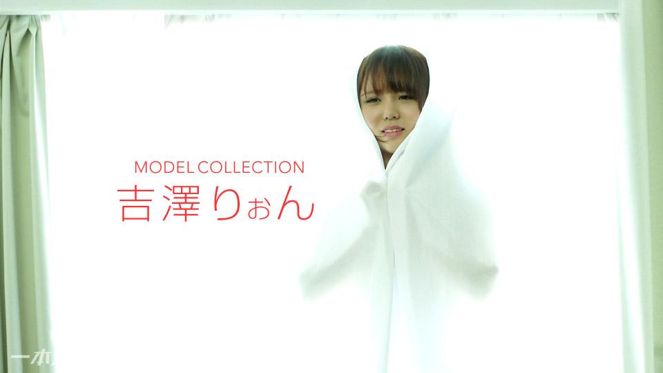 モデルコレクション 吉澤りぉん