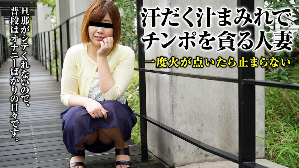 素人奥様初撮りドキュメント56 佐藤真梨