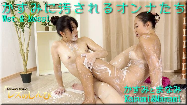 かすみに汚されるオンナたち〜かすみちゃんとまなみちゃん〜3