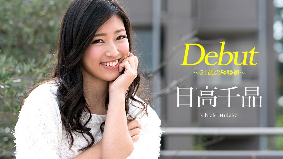 Debut Vol.47 〜21歳の経験値〜