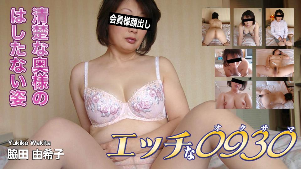 脇田 由希子