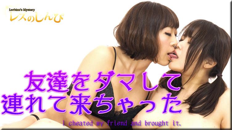 友達をダマして 連れて来ちゃった〜めいちゃんとまゆちゃん〜2