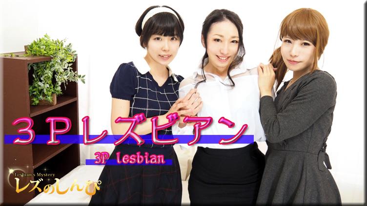 3Pレズビアン〜あんなちゃんとゆりあちゃんとりささん〜1