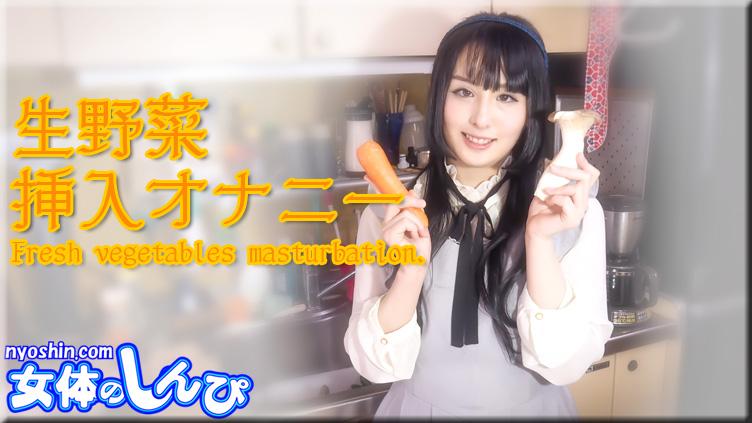 生野菜 挿入オナニー