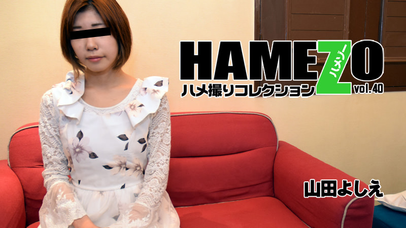HAMEZO~ハメ撮りコレクション~vol.40