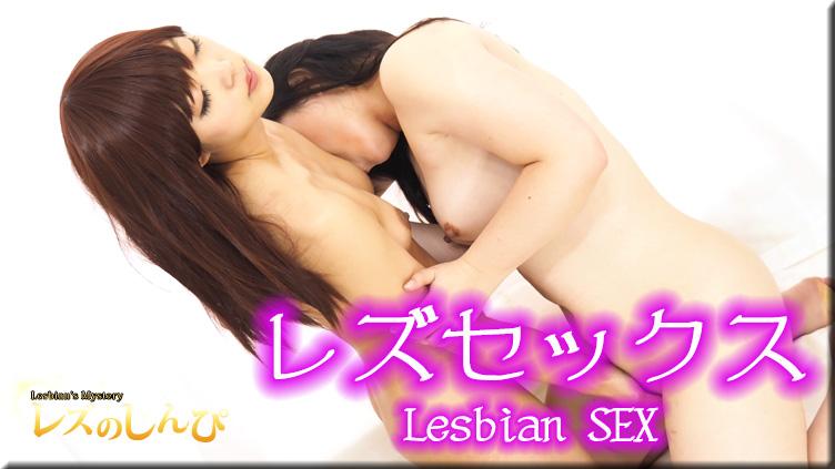 レズセックス〜めいちゃんとなほこちゃん〜2