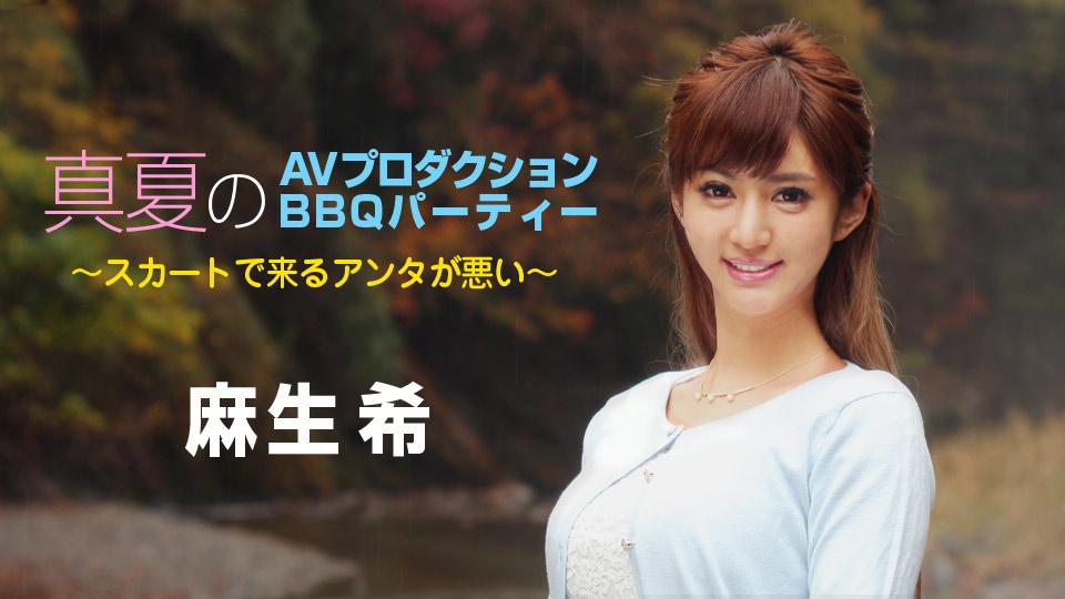 真夏のAVプロダクションBBQパーティー 〜スカートで来るアンタが悪い〜