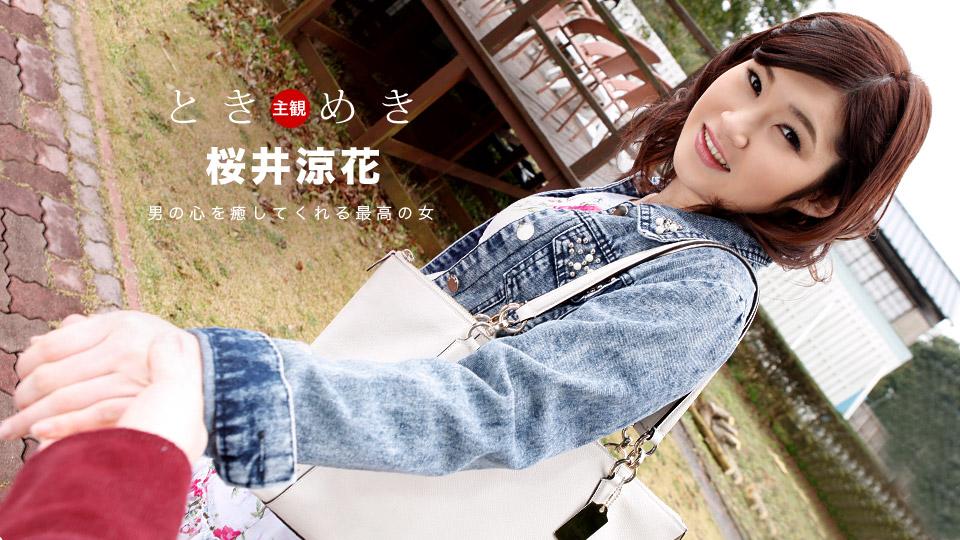 ときめき 〜彼女の名前は桜井涼花〜