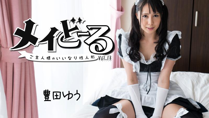 メイどーる Vol.13~ご主人様のいいなり性人形~