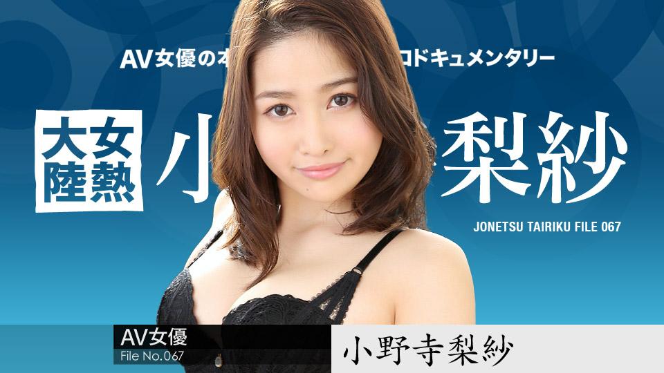 女熱大陸 File.067