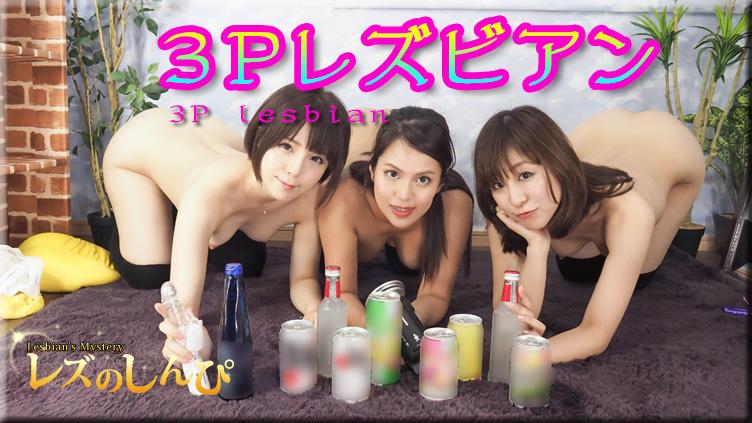 3Pレズビアン〜ありさちゃんとかなちゃんとさとみちゃん〜3
