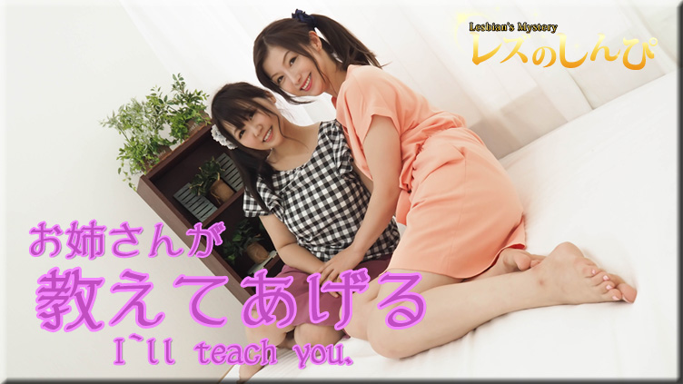 お姉さんが教えてあげる〜かおりさんとまゆちゃん〜1