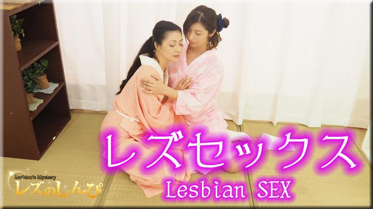 レズセックス〜かおりさんとしおりさん〜1