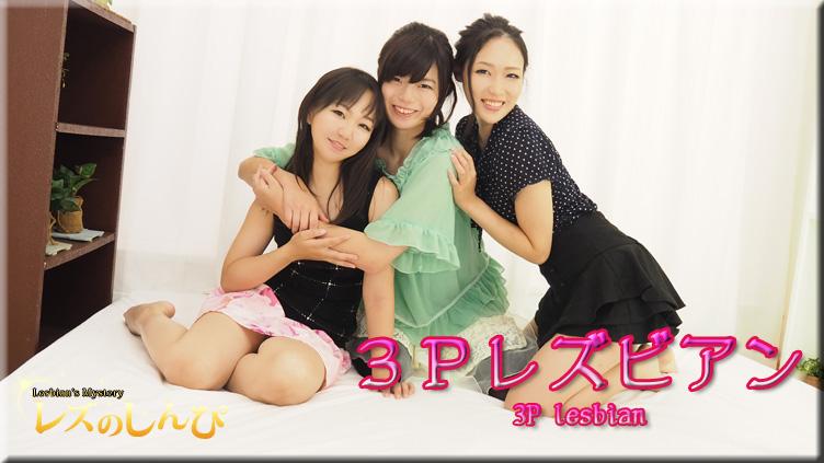 3Pレズビアン〜ふみかちゃんとまなちゃんとみはるちゃん〜1