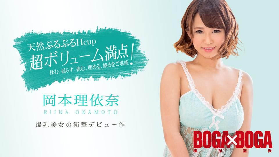 BOGA x BOGA 〜岡本理依奈が僕のプレイを褒め称えてくれる〜