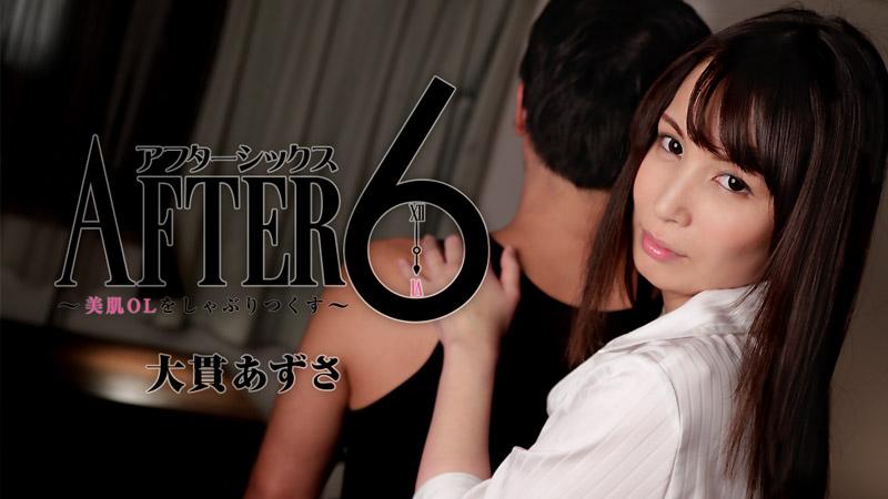 アフター6~美肌OLをしゃぶりつくす!~