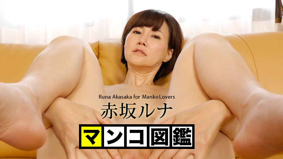 マンコ図鑑 赤坂ルナ