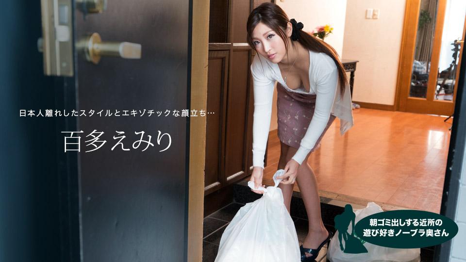 朝ゴミ出しする近所の遊び好きノーブラ奥さん 百多えみり