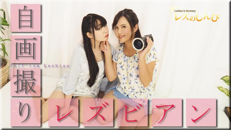 自画撮りレズビアン〜さとみちゃんとすみれちゃん〜2