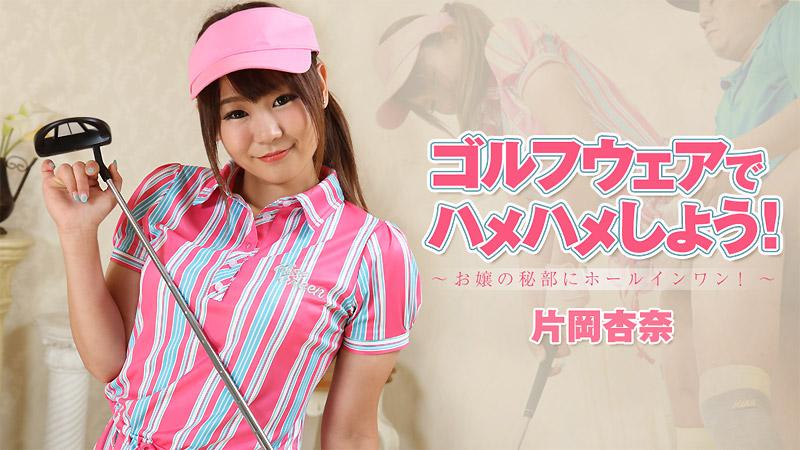 ゴルフウェアでハメハメしよう!~お嬢の秘部にホールインワン!~