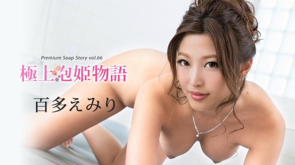 極上泡姫物語 Vol.66