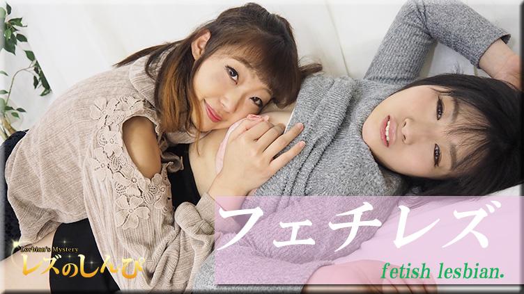 フェチレズ〜こゆきちゃんとめいちゃん〜3