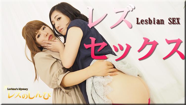 レズセックス〜あんなちゃんとなほこちゃん〜1