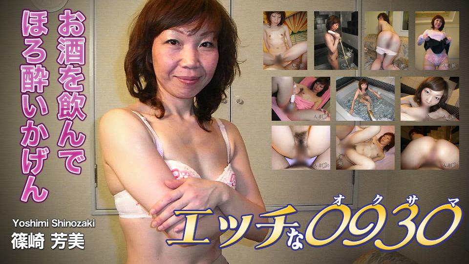 篠崎 芳美