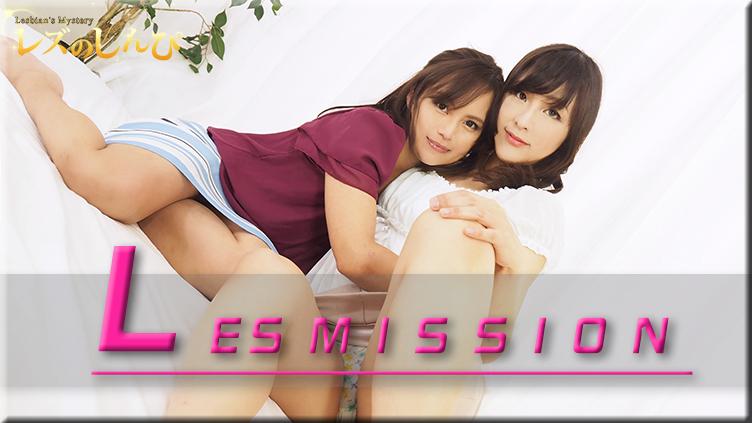 LESMISSION〜ありさちゃんとさとみちゃん〜3