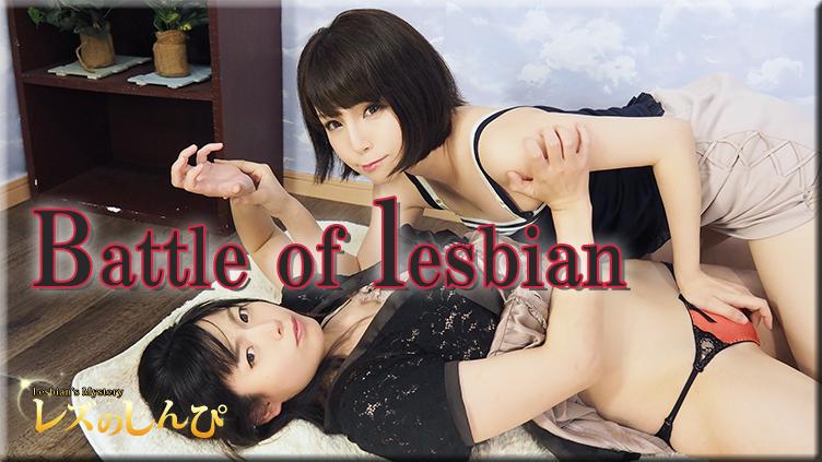 Battle of lesbian〜かなちゃんとみはるちゃん〜1