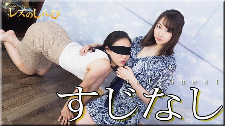 SUJINASHI〜りなちゃんとちひろちゃん〜1
