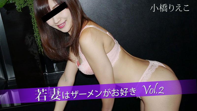 若妻はザーメンがお好き Vol.2