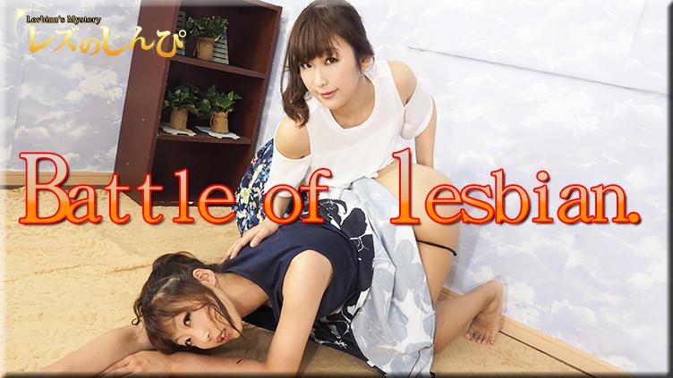Battle of lesbian〜ありさちゃんとめいちゃん〜3