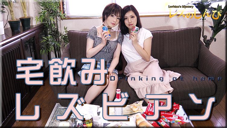 宅飲みレズビアン〜ゆうちゃんとなほこちゃん〜1