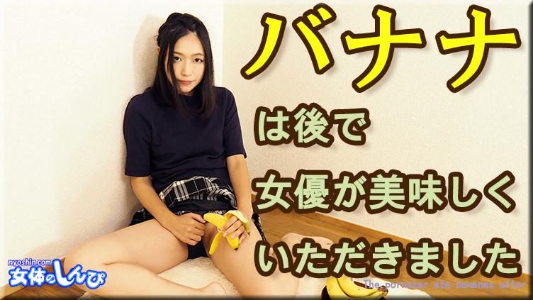 バナナは後で女優が美味しくいただきました