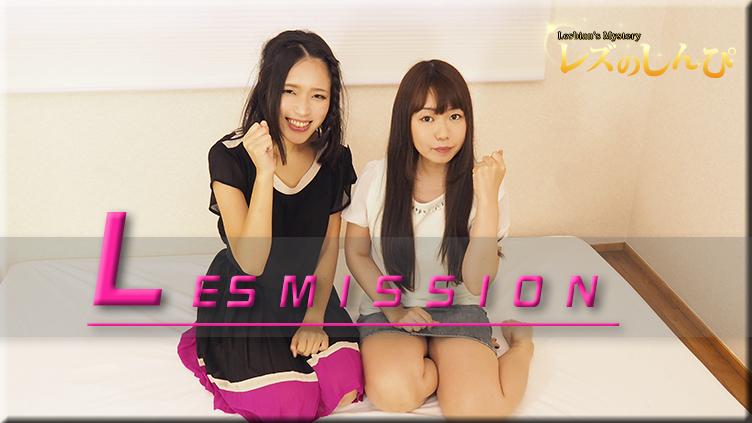 レズミッション〜ふみかちゃんとすみれちゃん〜1