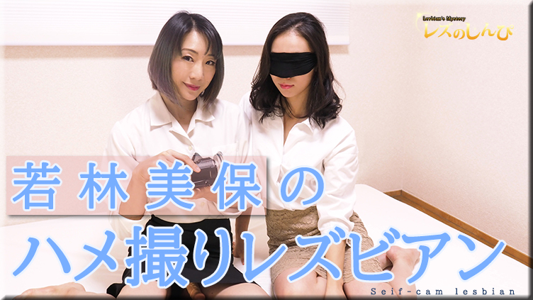 ハメ撮りレズビアン〜美保さんとちひろちゃん〜1