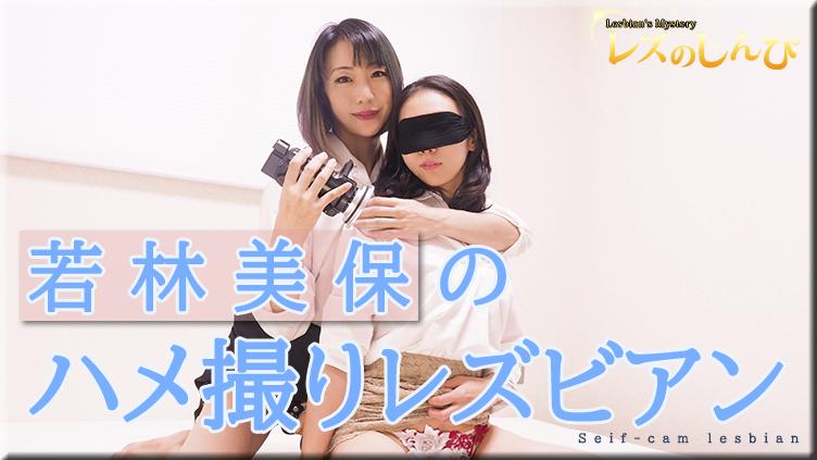 若林美保のハメ撮りレズビアン〜みほさんとちひろちゃん〜2