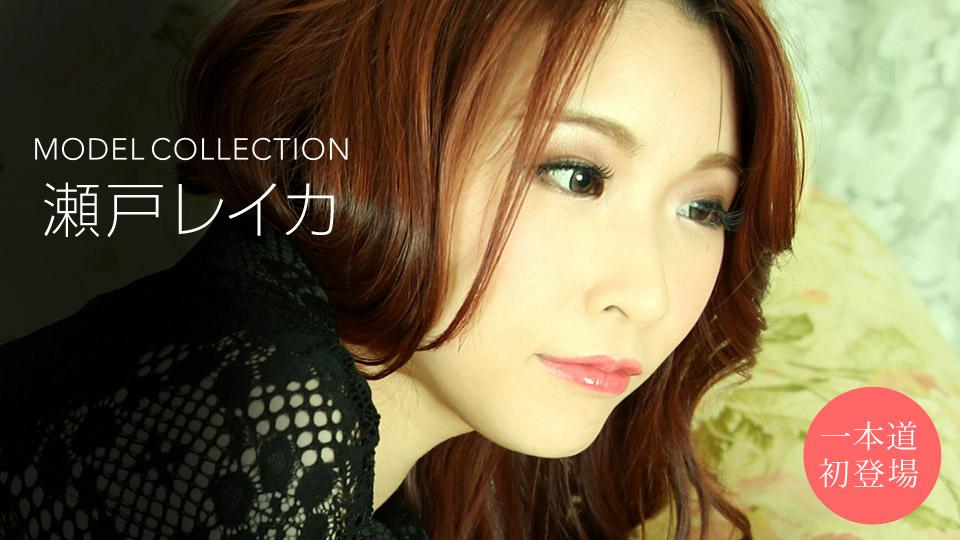 モデルコレクション 瀬戸レイカ