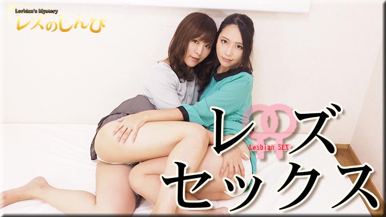 レズセックス〜ありさちゃんとふみかちゃん〜1